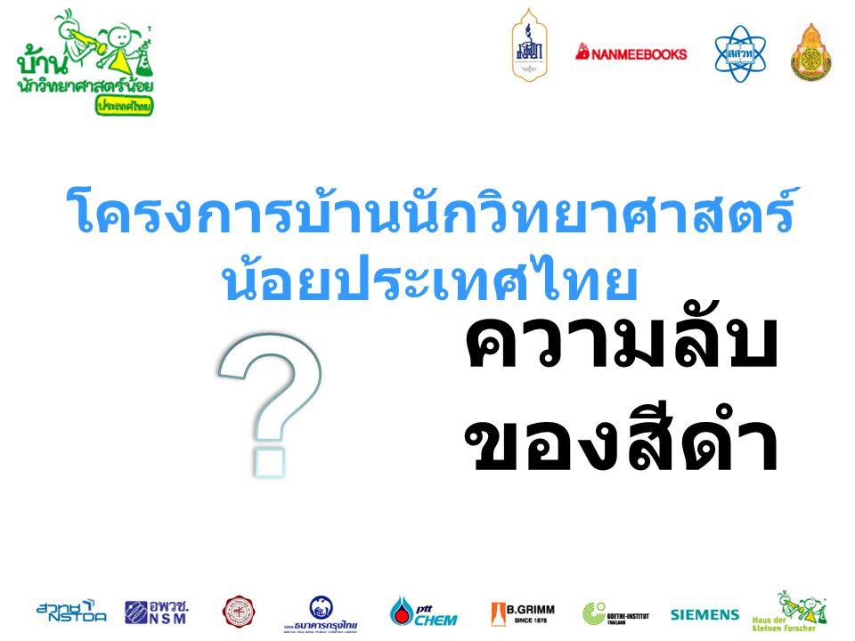 โครงการบ้านนักวิทยาศาสตร์น้อยประเทศไทย