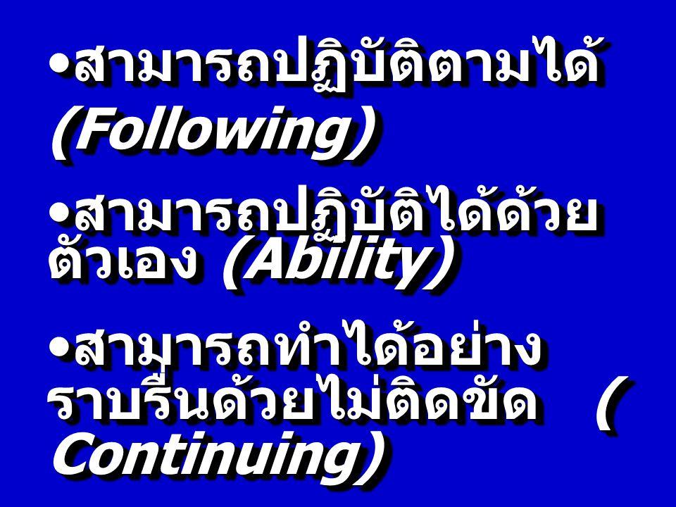 สามารถปฏิบัติตามได้ (Following)