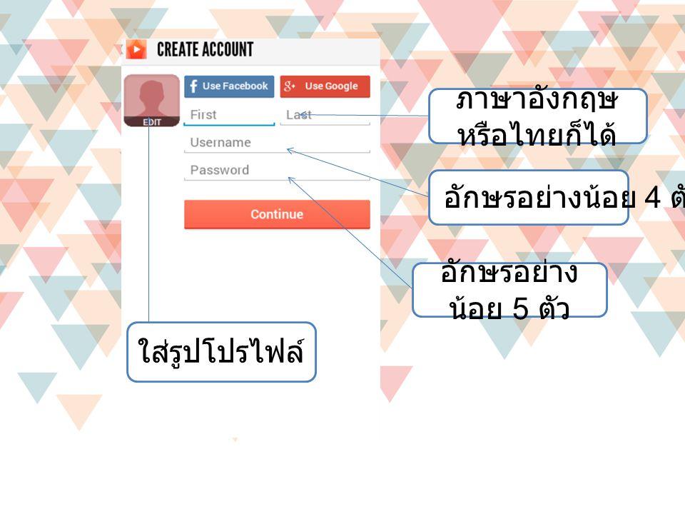 ภาษาอังกฤษหรือไทยก็ได้