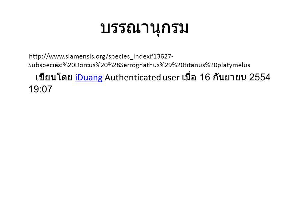 บรรณานุกรม http://www.siamensis.org/species_index#13627-Subspecies:%20Dorcus%20%28Serrognathus%29%20titanus%20platymelus.