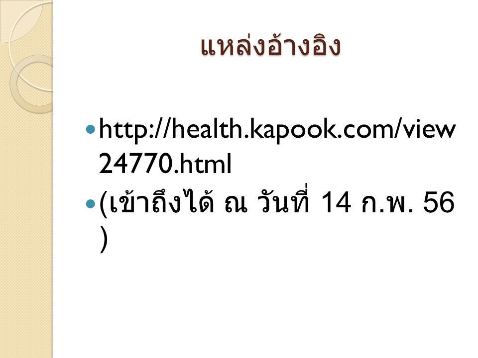 http://health.kapook.com/view 24770.html
