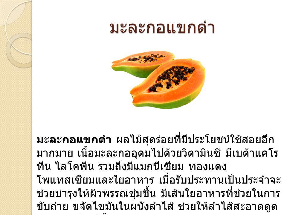 มะละกอแขกดำ