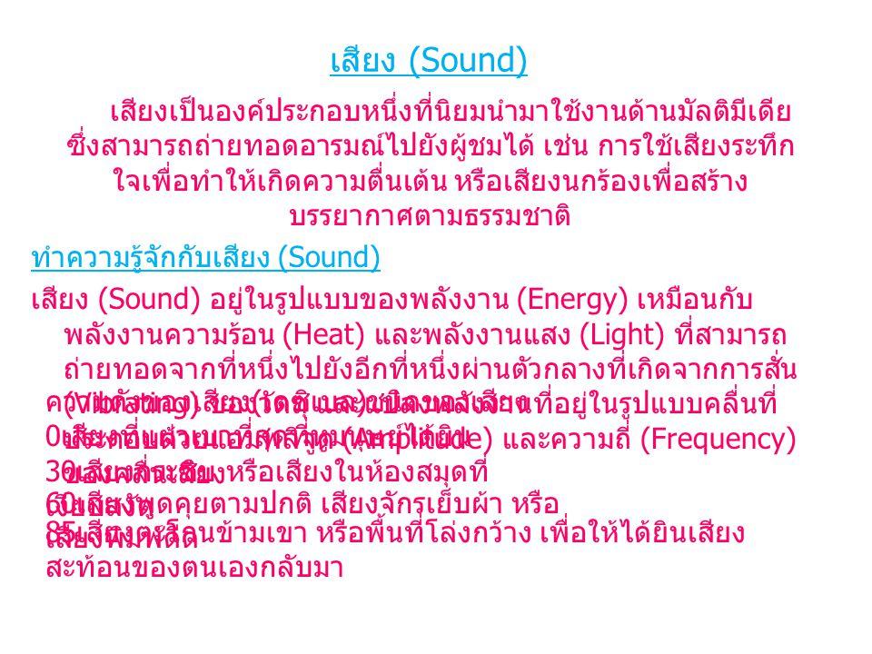 เสียง (Sound)