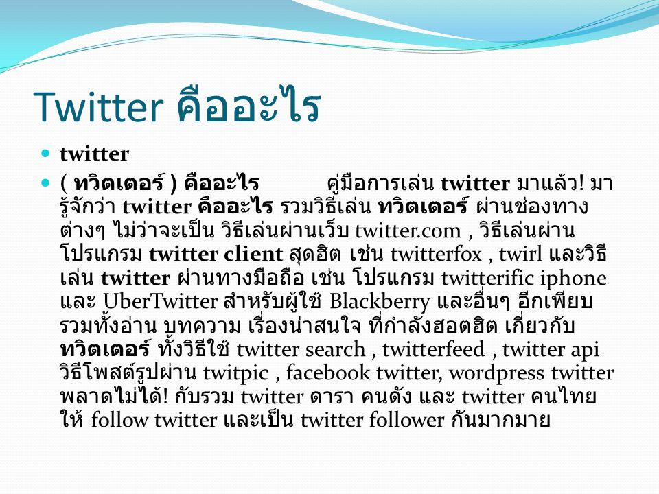 Twitter คืออะไร twitter