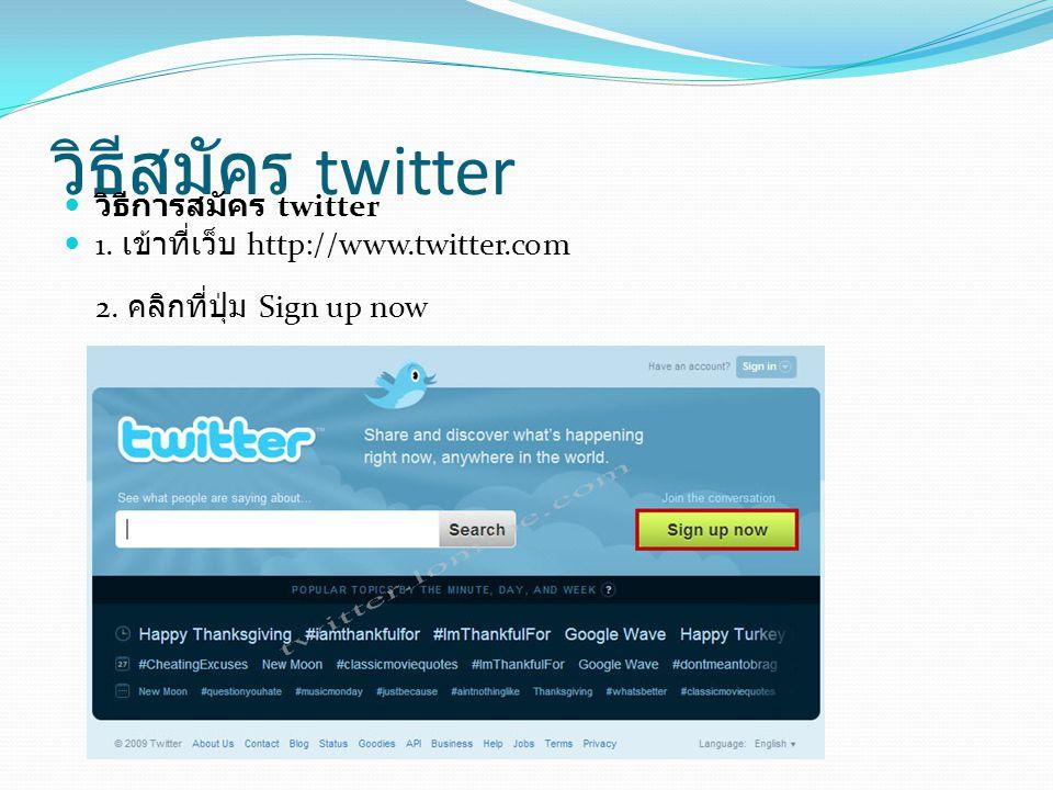 วิธีสมัคร twitter วิธีการสมัคร twitter