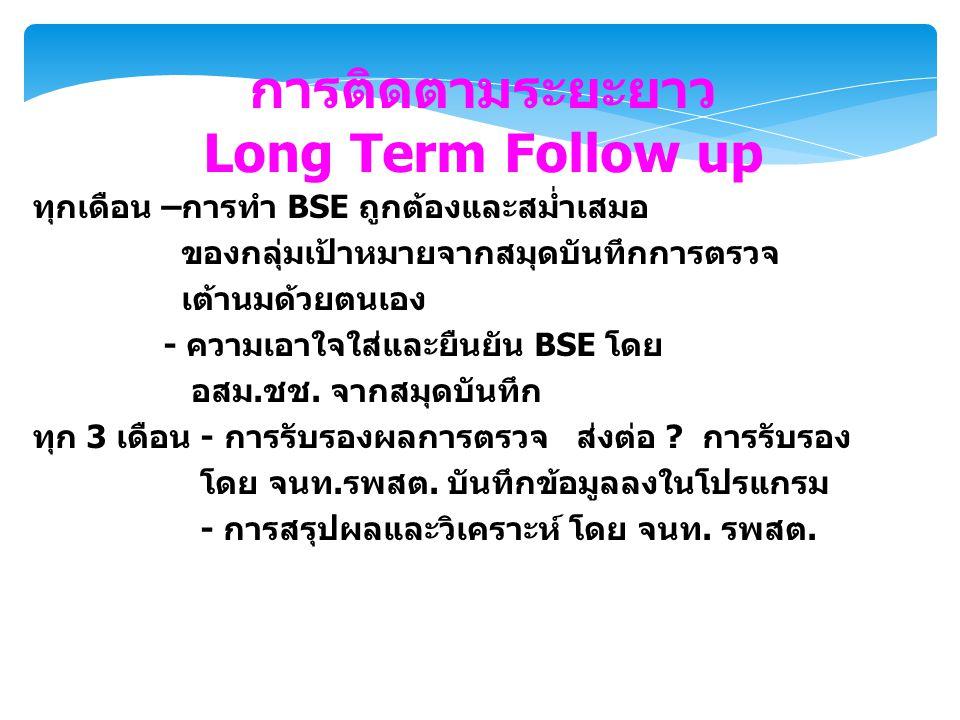 การติดตามระยะยาว Long Term Follow up