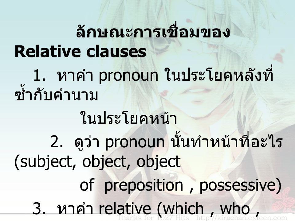 1. หาคำ pronoun ในประโยคหลังที่ซ้ำกับคำนาม ในประโยคหน้า