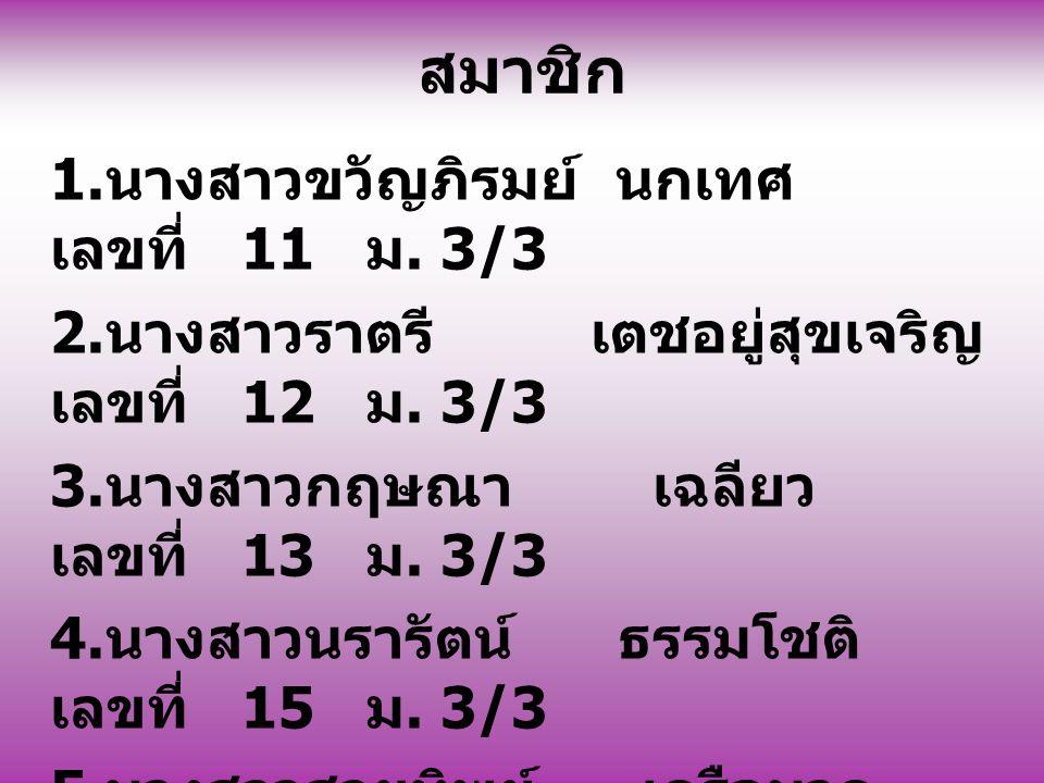 สมาชิก 1.นางสาวขวัญภิรมย์ นกเทศ เลขที่ 11 ม. 3/3
