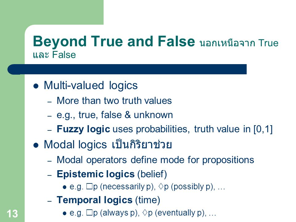 Beyond True and False นอกเหนือจาก True และ False