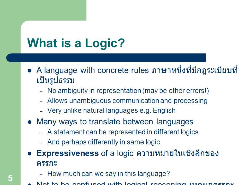 A language with concrete rules ภาษาหนึ่งที่มีกฎระเบียบที่เป็นรูปธรรม