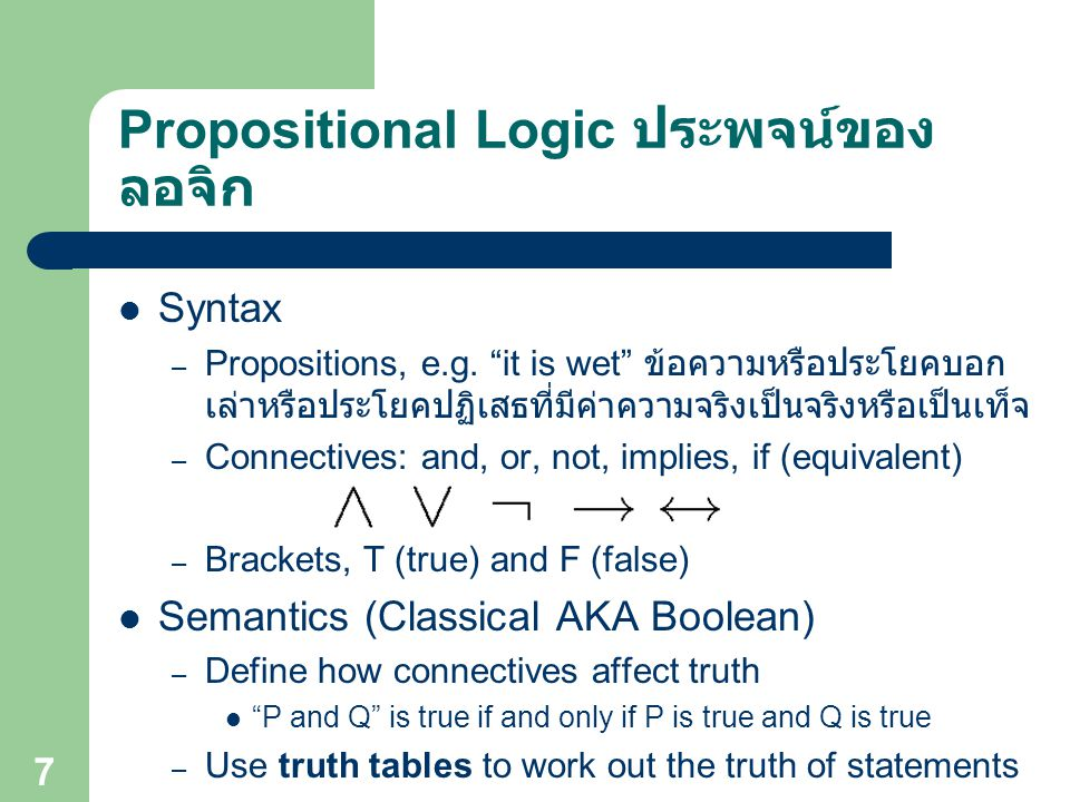 Propositional Logic ประพจน์ของลอจิก