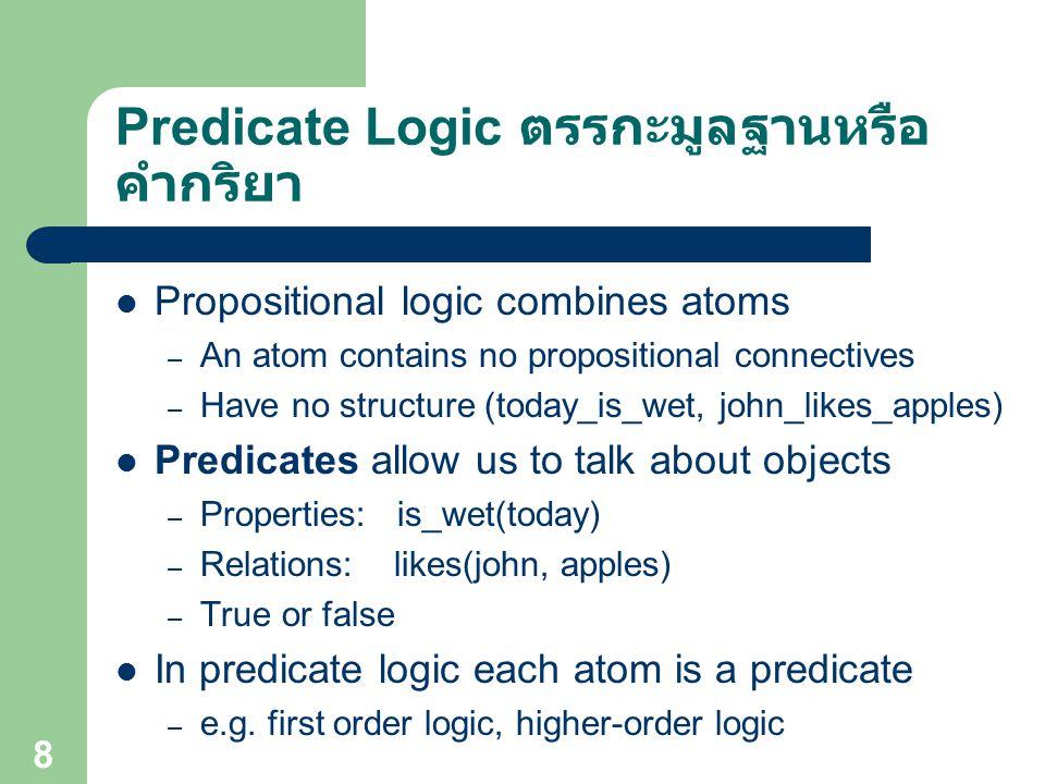 Predicate Logic ตรรกะมูลฐานหรือคำกริยา