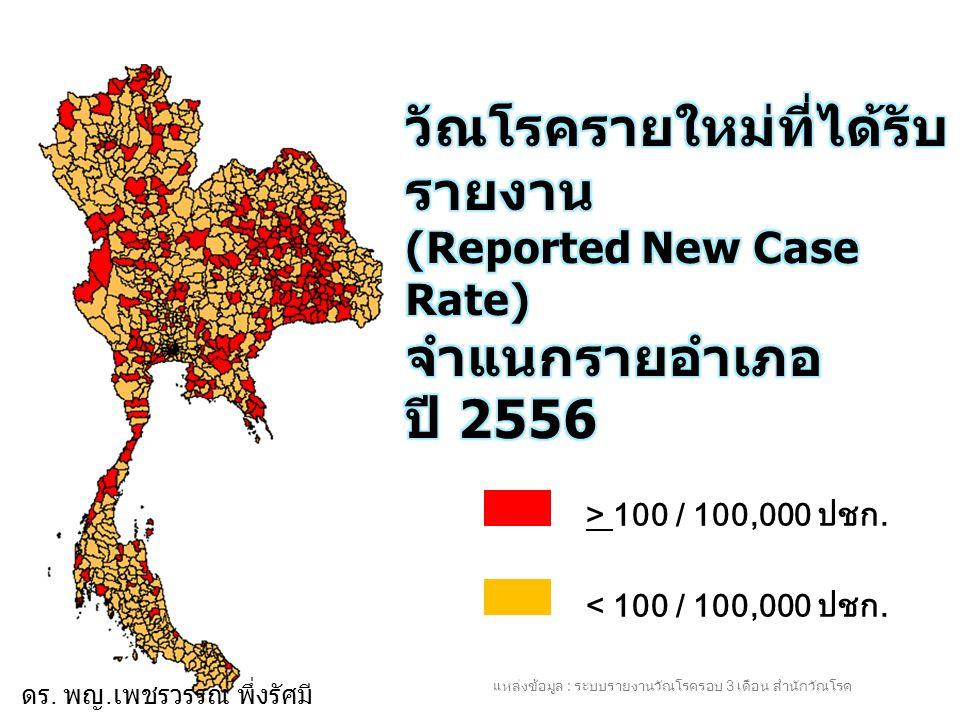 วัณโรครายใหม่ที่ได้รับรายงาน (Reported New Case Rate)