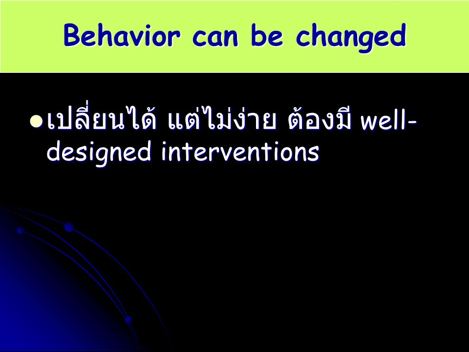 Behavior can be changed