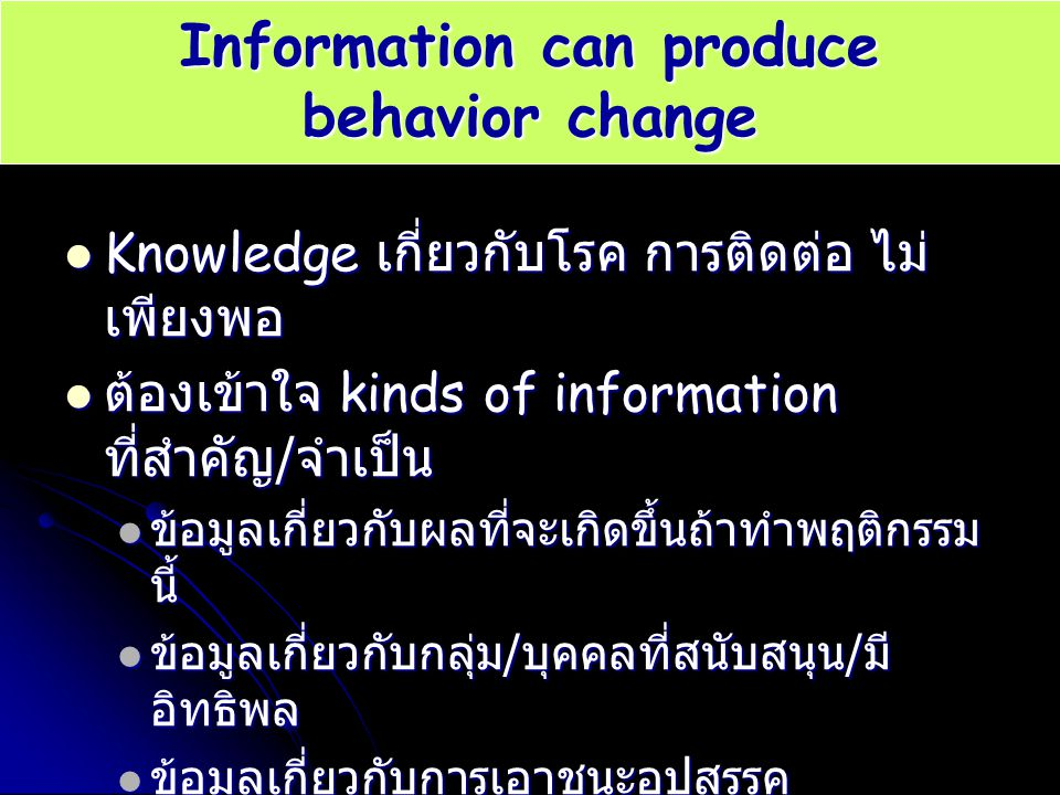 Information can produce behavior change