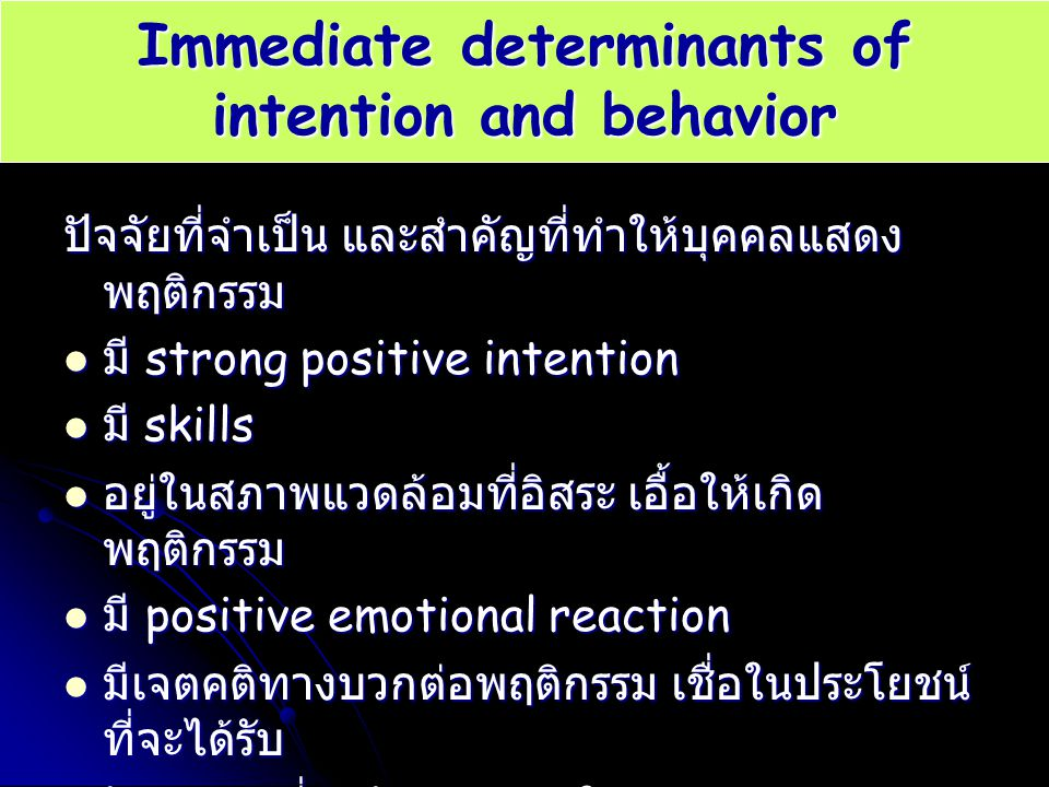 Immediate determinants of intention and behavior