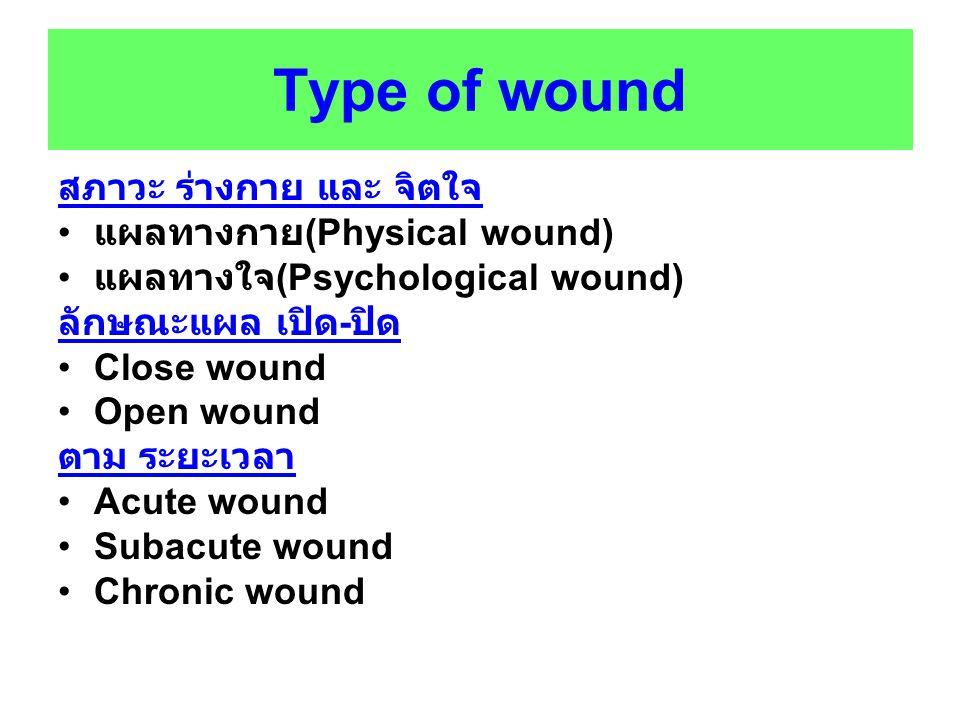 Type of wound สภาวะ ร่างกาย และ จิตใจ แผลทางกาย(Physical wound)