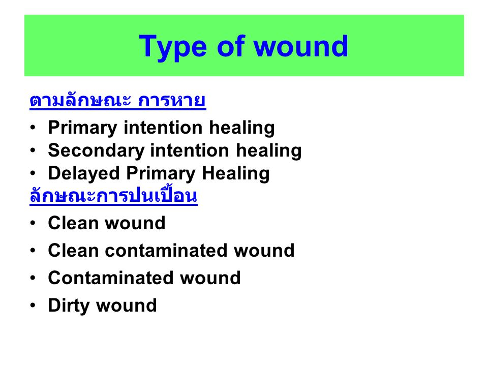 Type of wound ตามลักษณะ การหาย Primary intention healing