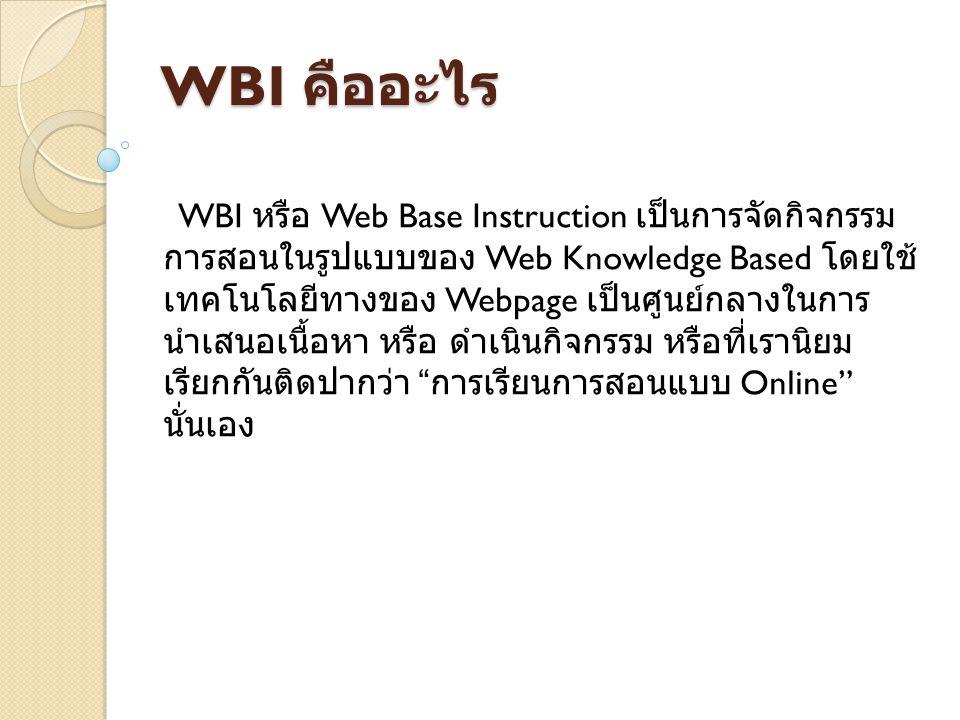 WBI คืออะไร