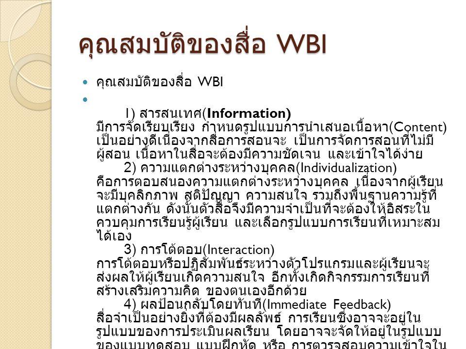 คุณสมบัติของสื่อ WBI คุณสมบัติของสื่อ WBI