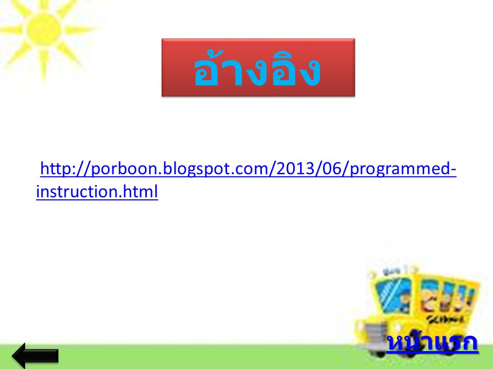 อ้างอิง http://porboon.blogspot.com/2013/06/programmed-instruction.html หน้าแรก