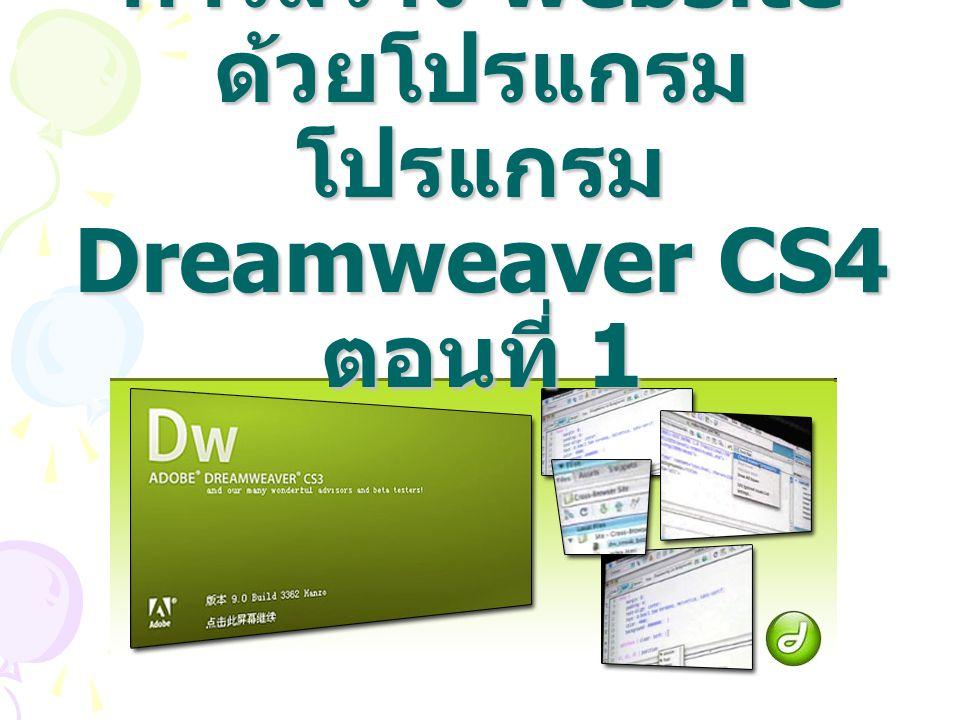 การสร้าง website ด้วยโปรแกรมโปรแกรม Dreamweaver CS4 ตอนที่ 1