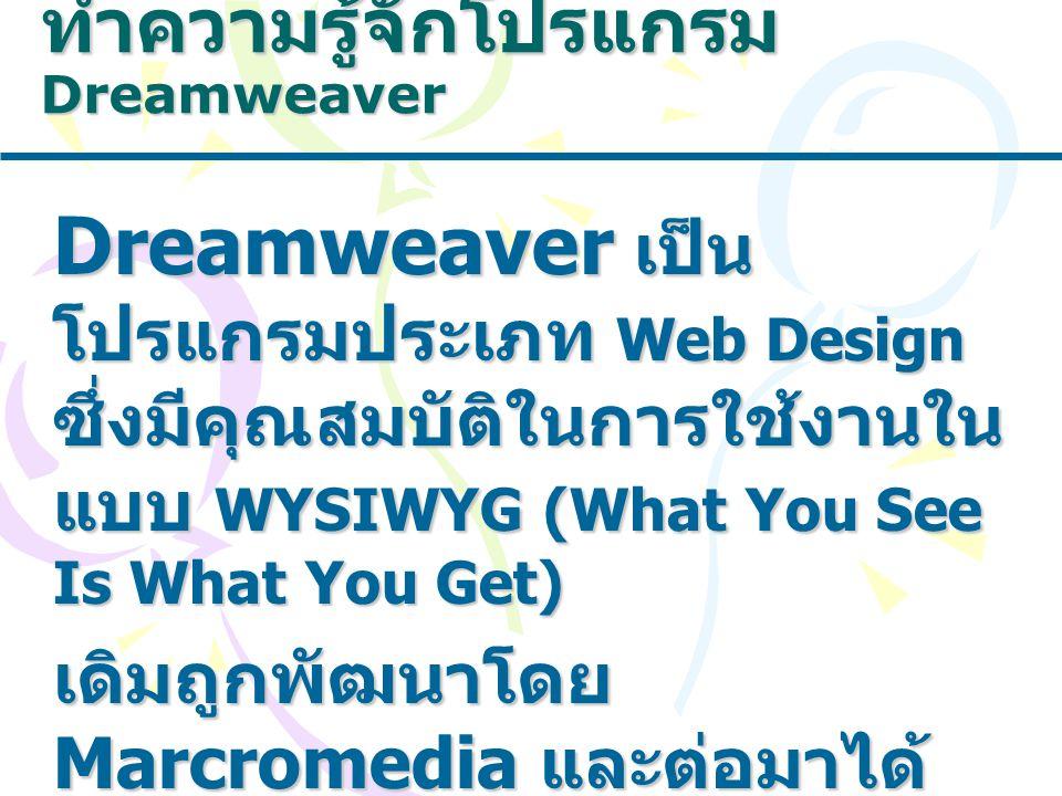 ทำความรู้จักโปรแกรม Dreamweaver