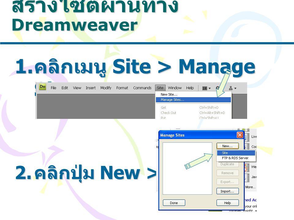 สร้างไซต์ผ่านทาง Dreamweaver