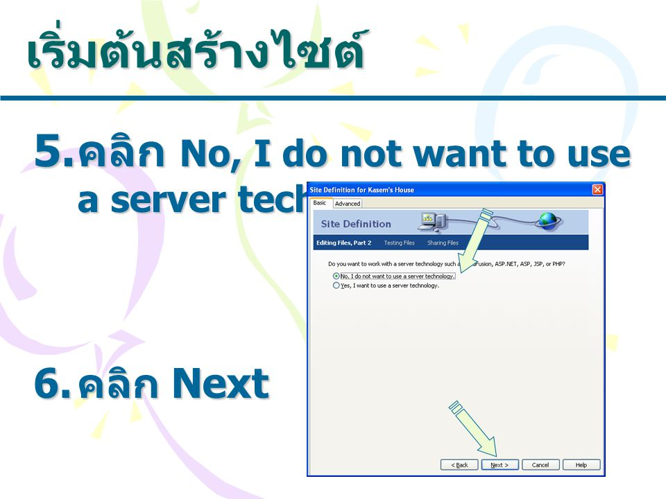 คลิก No, I do not want to use a server technlogy. คลิก Next