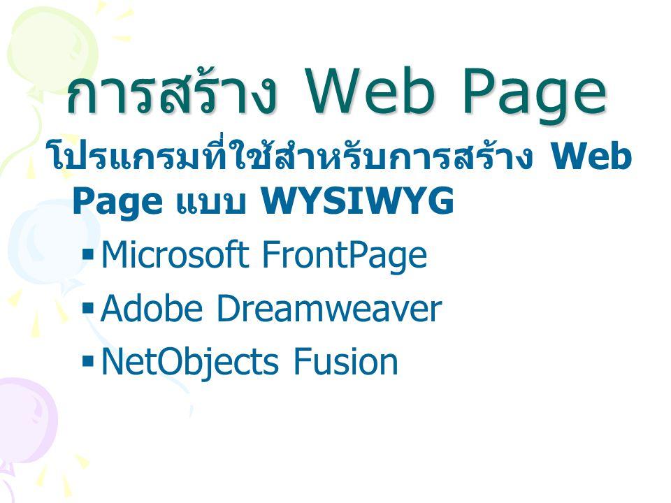 การสร้าง Web Page โปรแกรมที่ใช้สำหรับการสร้าง Web Page แบบ WYSIWYG