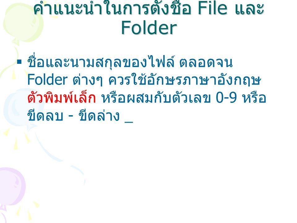 คำแนะนำในการตั้งชื่อ File และ Folder