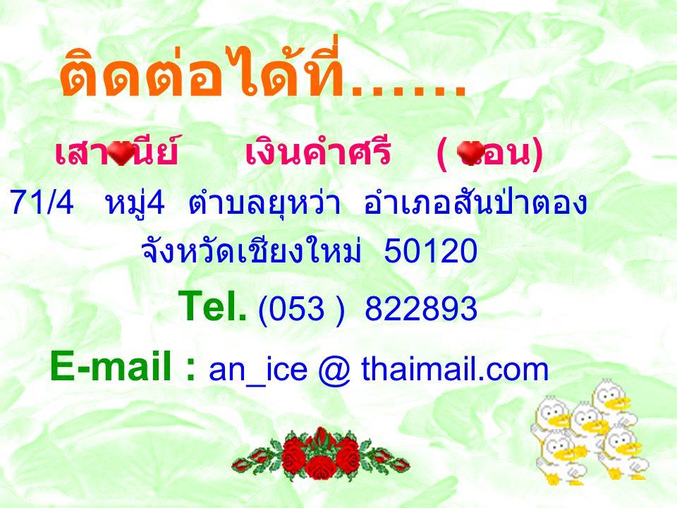 ติดต่อได้ที่…… E-mail : an_ice @ thaimail.com