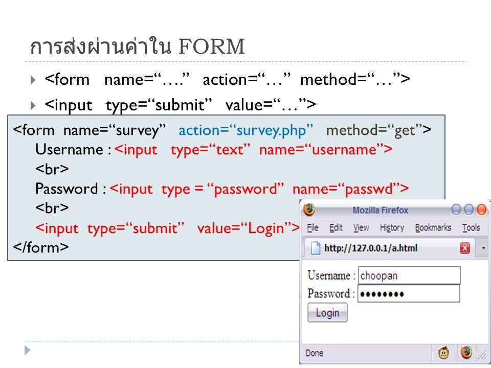 การส่งผ่านค่าใน FORM <form name= …. action= … method= … >