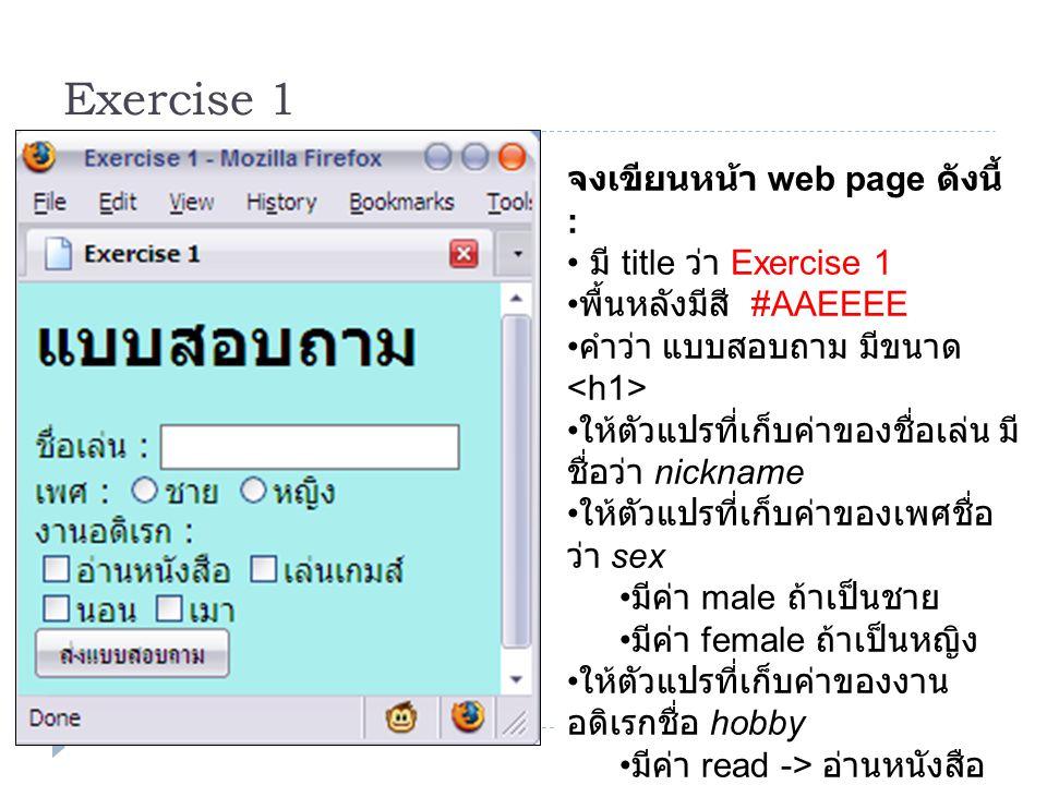 Exercise 1 จงเขียนหน้า web page ดังนี้ : มี title ว่า Exercise 1