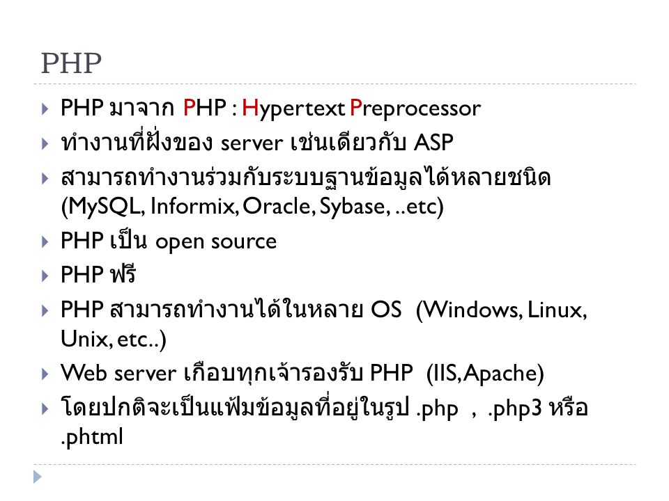 PHP PHP มาจาก PHP : Hypertext Preprocessor