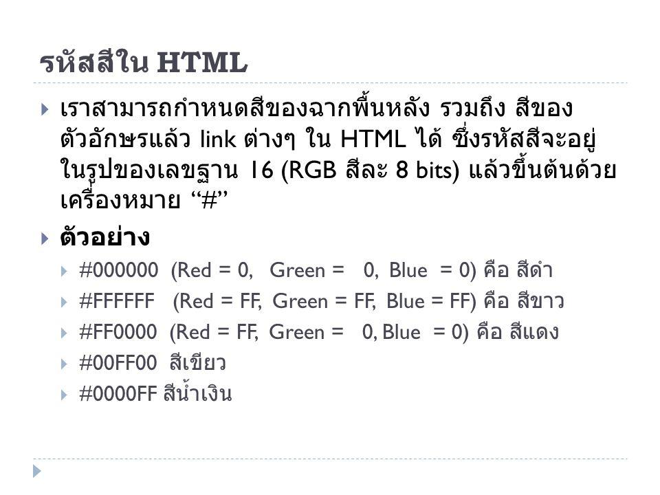 รหัสสีใน HTML