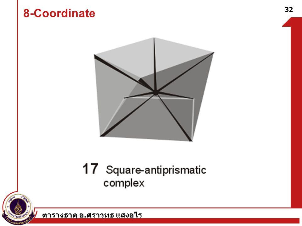 8-Coordinate ตารางธาตุ อ.ศราวุทธ แสงอุไร