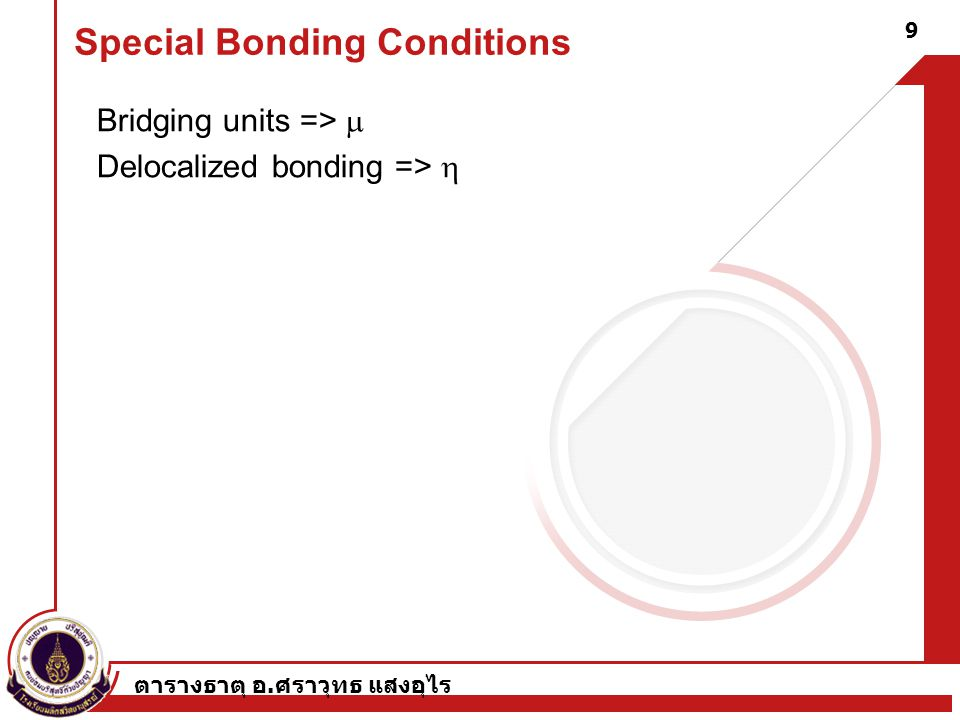 Special Bonding Conditions
