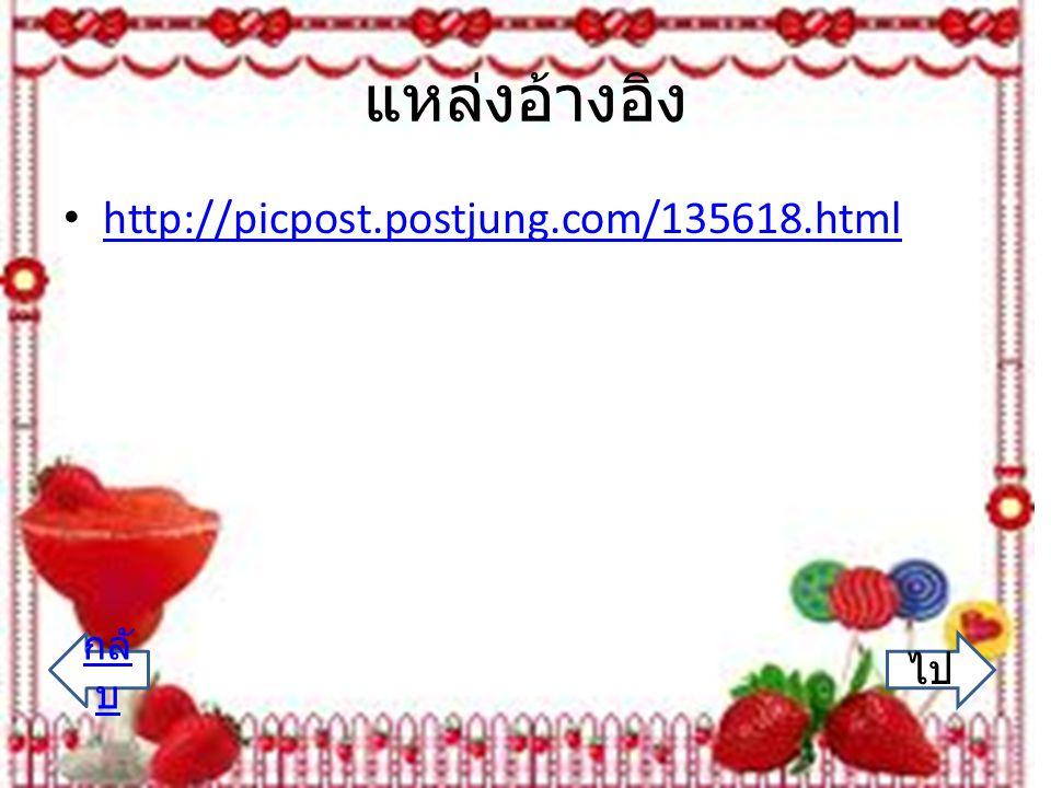 แหล่งอ้างอิง http://picpost.postjung.com/135618.html กลับ ไป