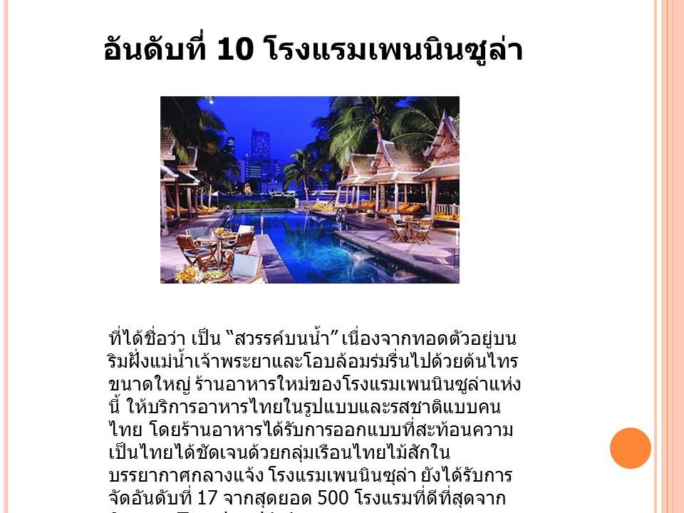 อันดับที่ 10 โรงแรมเพนนินซูล่า
