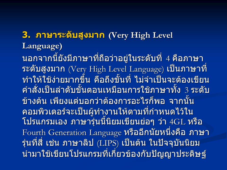 3. ภาษาระดับสูงมาก (Very High Level Language)