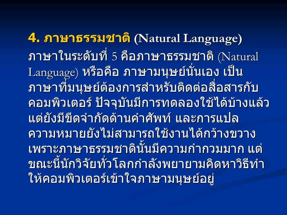 4. ภาษาธรรมชาติ (Natural Language)