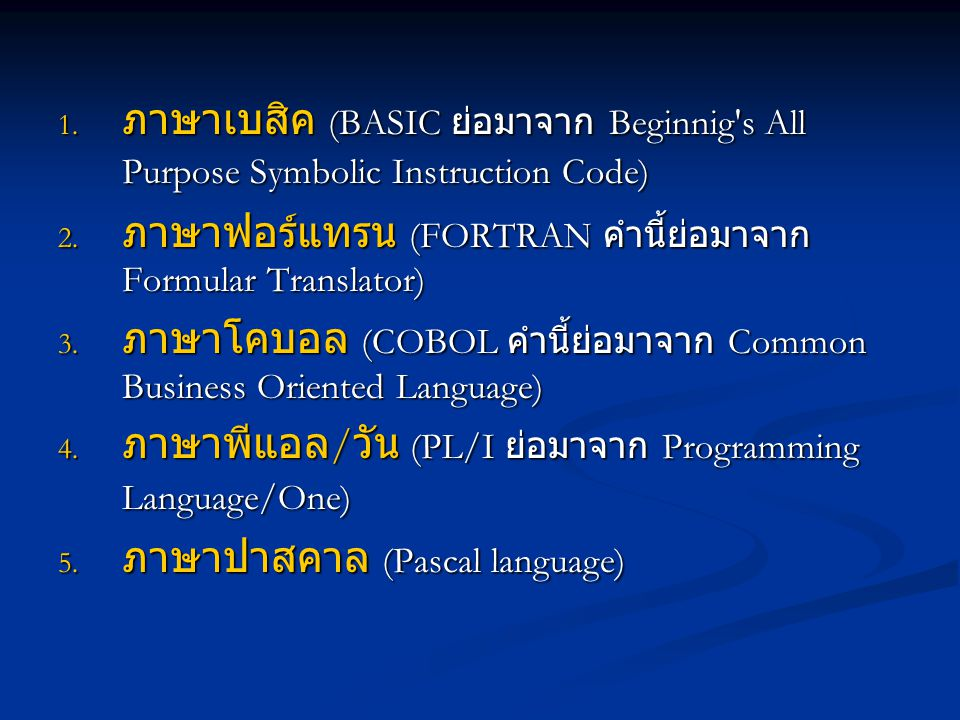 ภาษาเบสิค (BASIC ย่อมาจาก Beginnig s All Purpose Symbolic Instruction Code)