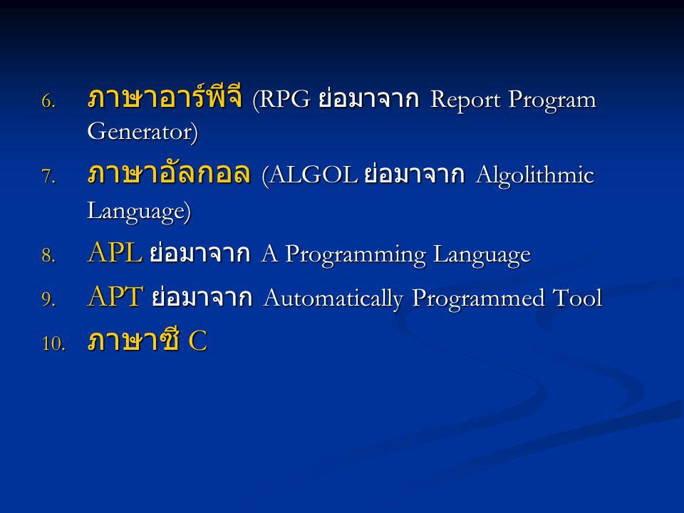 ภาษาอาร์พีจี (RPG ย่อมาจาก Report Program Generator)