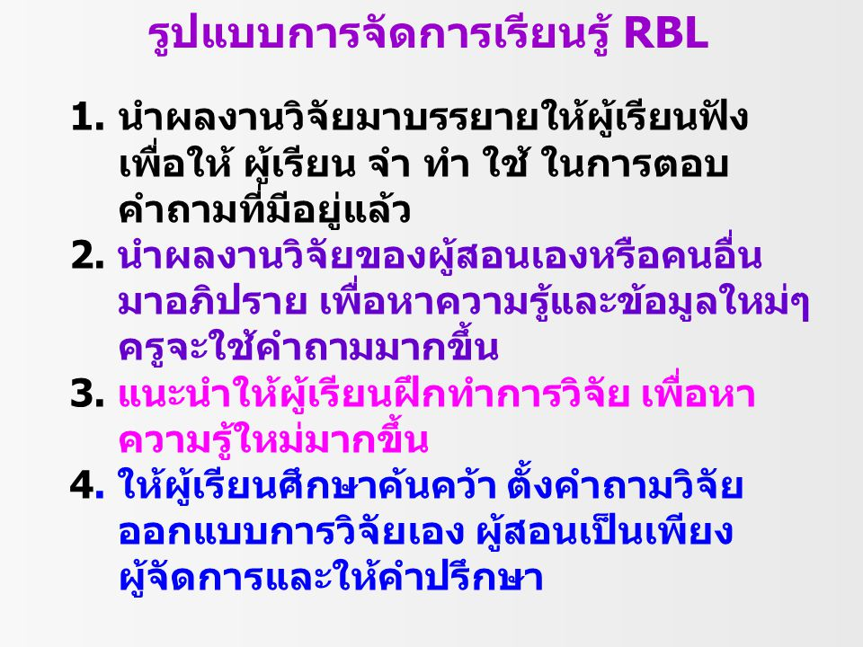 รูปแบบการจัดการเรียนรู้ RBL