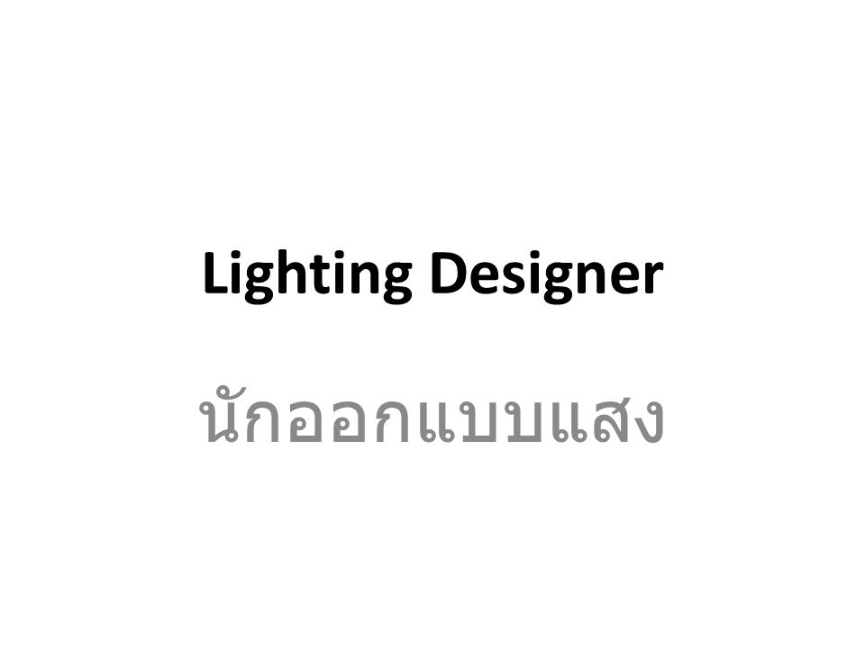 Lighting Designer นักออกแบบแสง