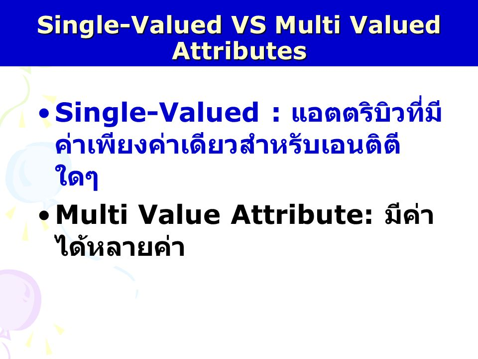Single-Valued VS Multi Valued Attributes