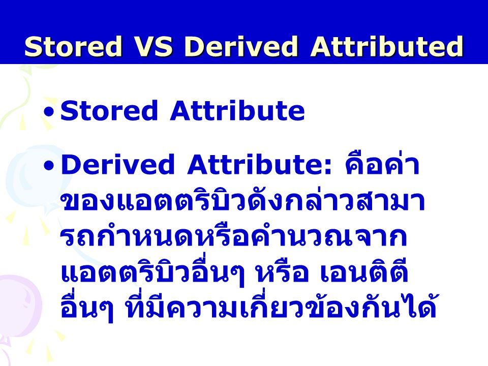 Stored VS Derived Attributed