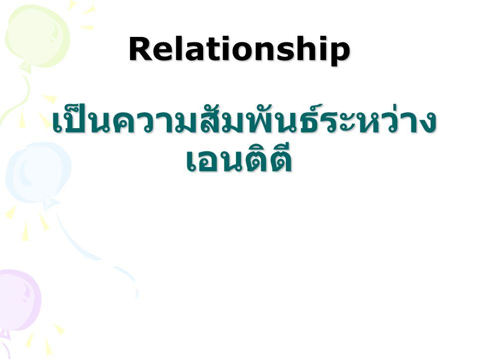 Relationship เป็นความสัมพันธ์ระหว่างเอนติตี