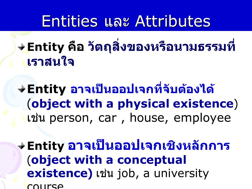 Entities และ Attributes
